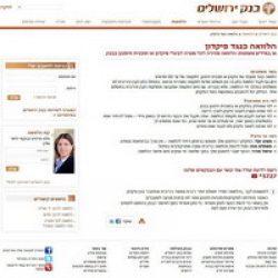 בנק ירושלים  – הלוואה כנגד פיקדון