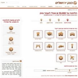 הלוואה מיידית – בנק ירושלים
