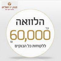 bank-erusalem-60000-shekel