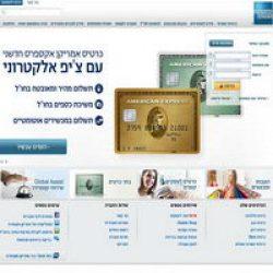 הלוואה בכרטיס אשראי באמריקן אקספרס