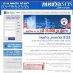 חברת ההלוואות SOS