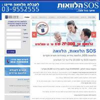 SOS הלוואות