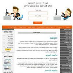 Go Loans - הלוואות ישראל