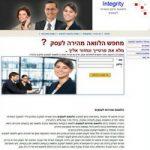 אינטגריטי – הלוואות מימון ואשראי לעסקים