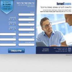הלוואות ישראל - Israel Loans